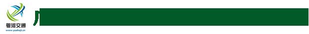 地下室交通设施施工_小区车位划线_道路交通标牌安装_广州道路划线