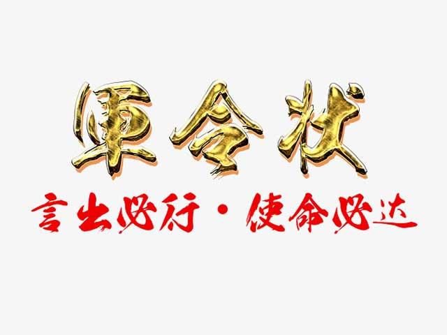 上海清债公司