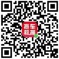 青岛汽车救援,青岛道路救援,青岛拖车救援
