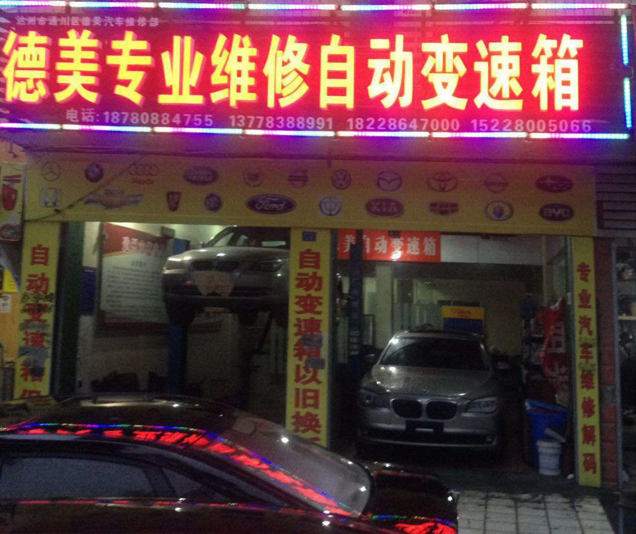 广安自动变速箱维修
