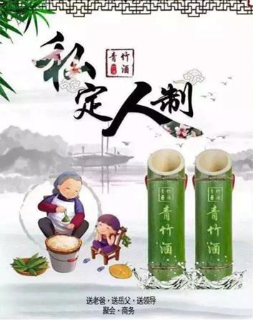 青竹垚道竹筒酒