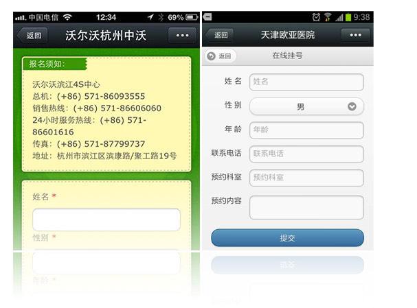 微信预约报名,微信在线预订