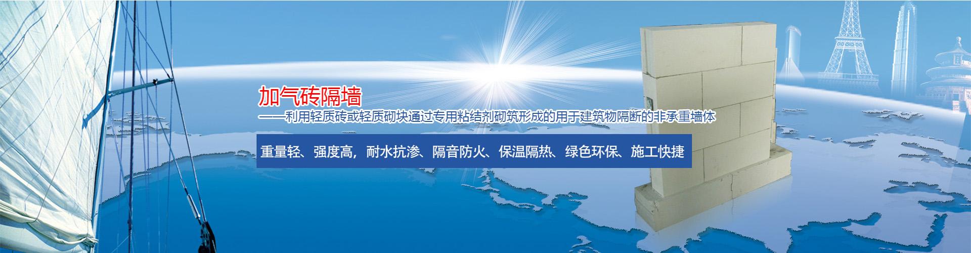 上海轻质隔墙