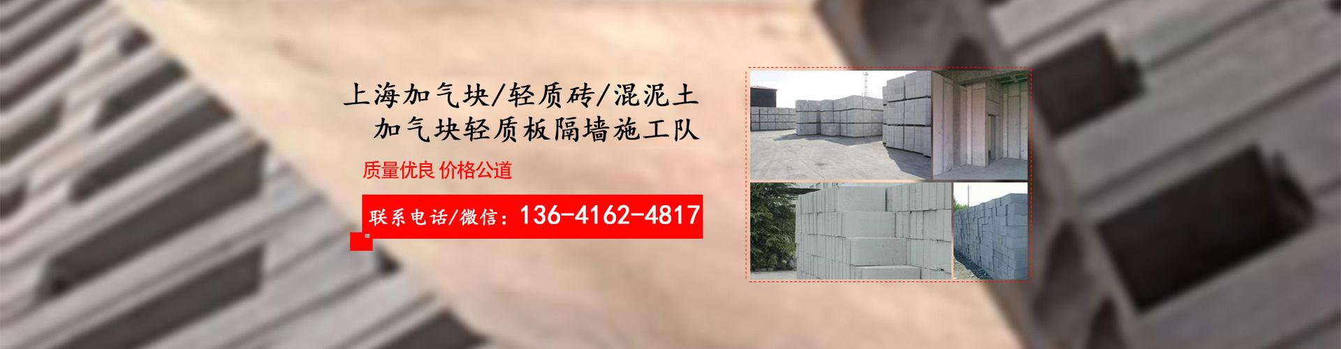 上海加气块厂家