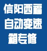 信阳变速箱维修_固始汽车自动变速箱专修_变速箱保养_信阳西福自动变速箱专修