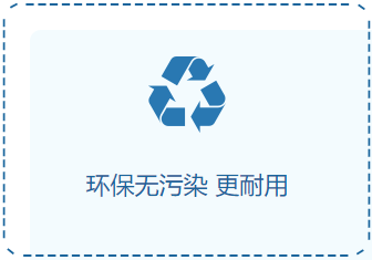 环保无污染 更耐用