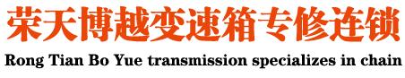 桂林变速箱维修