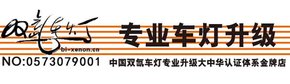 玉泉区荣海汽车照明用品店