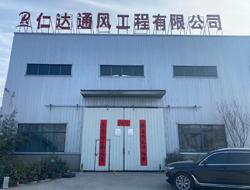 赤峰赫达通风设备安装有限公司