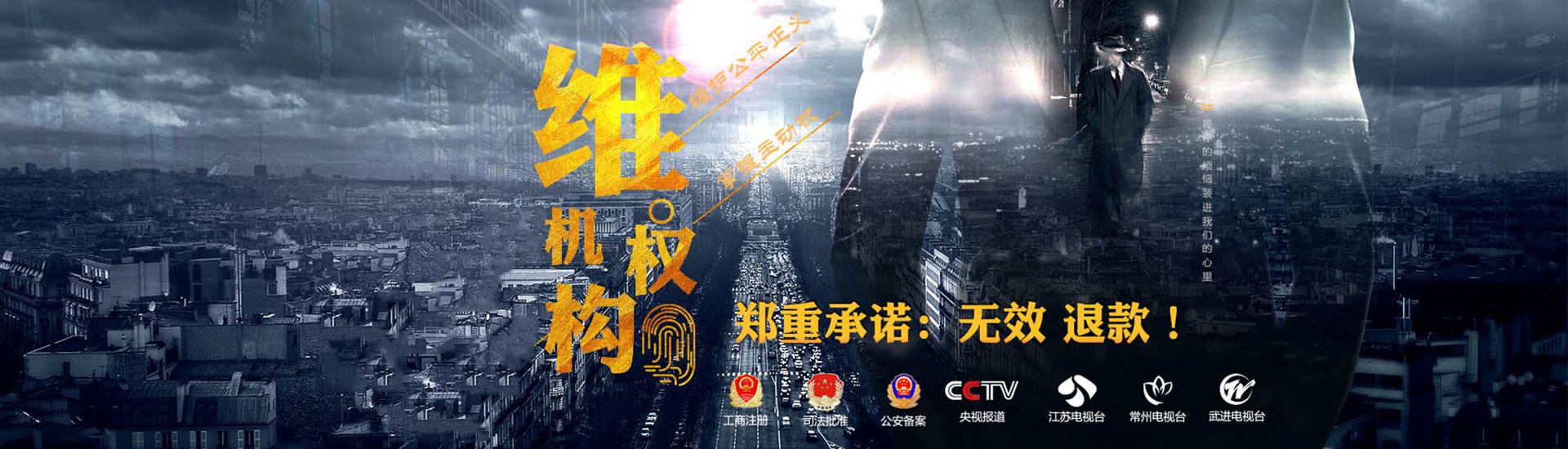 杭州市侦探