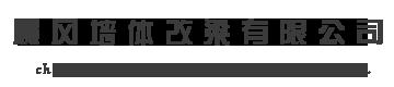 江西地区晨风墙体改梁官网_贵阳地区专业墙体改梁改造施工队