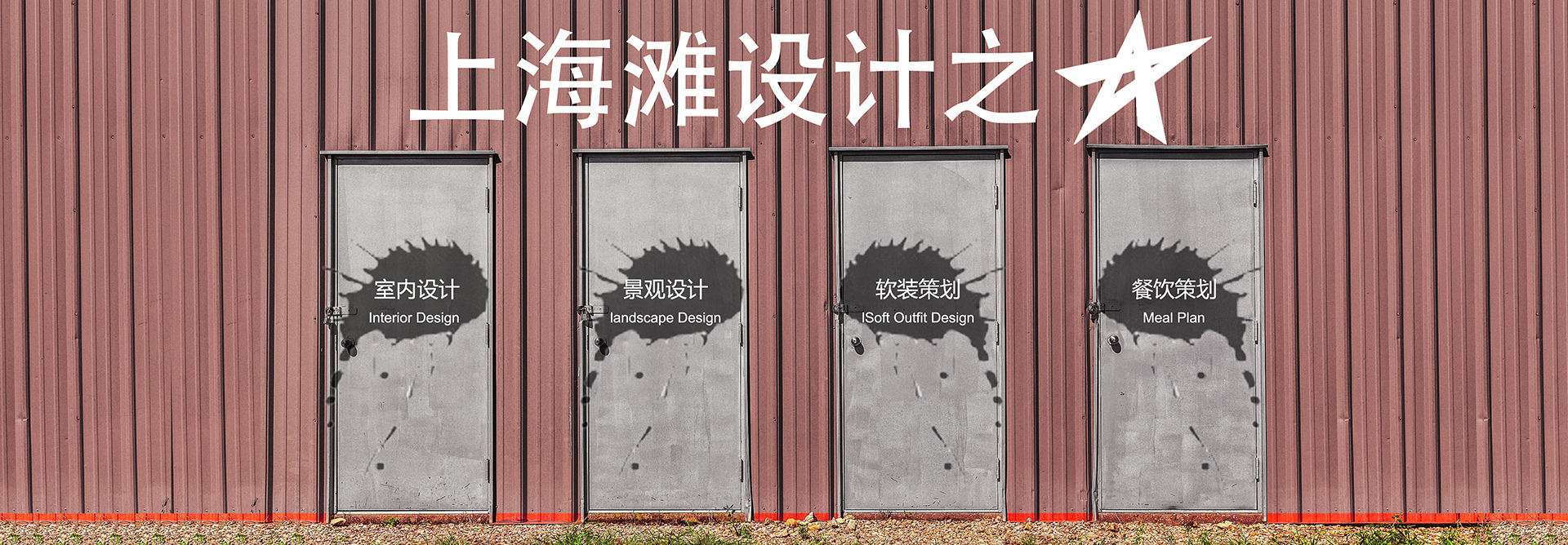 上海店面裝修設計