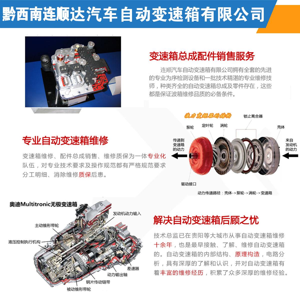 深圳一联自动变速箱维修