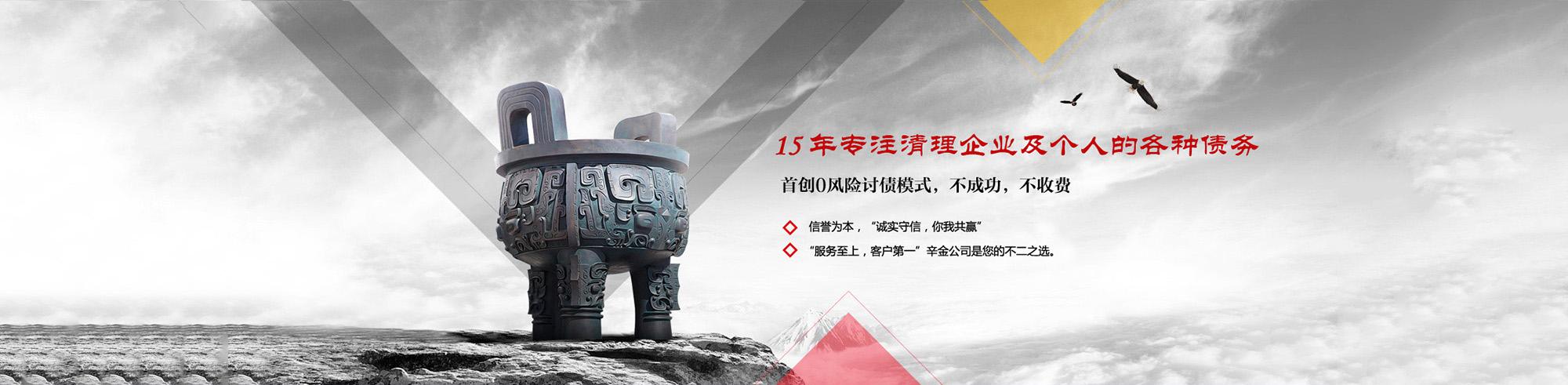杭州最好的讨债公司