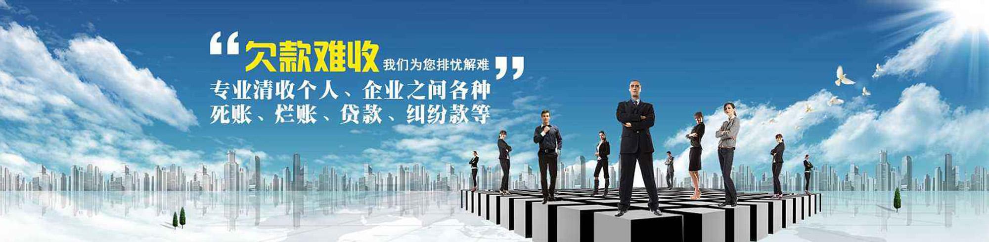 杭州最好讨债公司