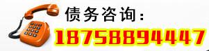 杭州讨债公司电话