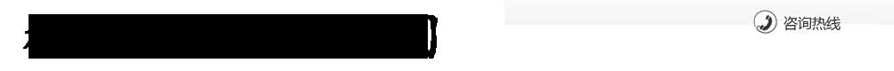 杭州討債公司logo