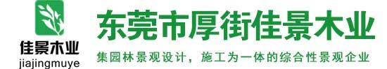 东莞市厚街佳景木业logo