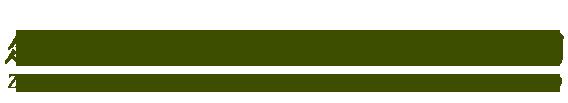 四川竹建筑logo