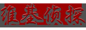 东莞侦探公司