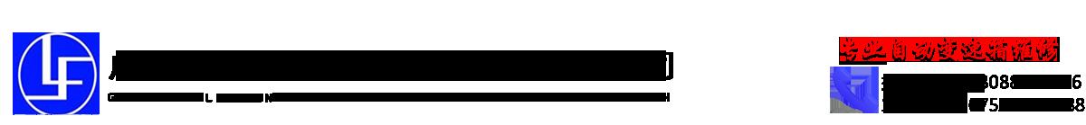 惠州汽车自动变速箱专修|惠州修变速箱|惠州变速箱保养|惠州自动波箱维修