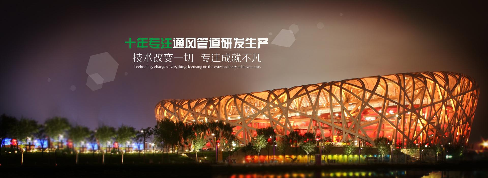 上海通风管道