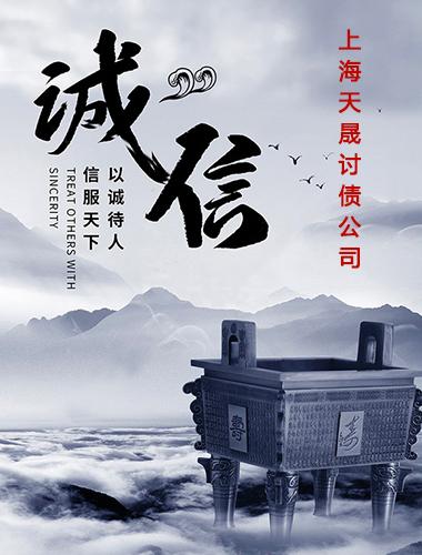 上海收债公司