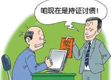 南京收账公司
