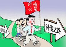 南京要账公司