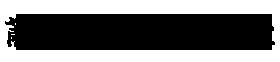 南京討債公司logo