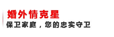 广州婚姻取证