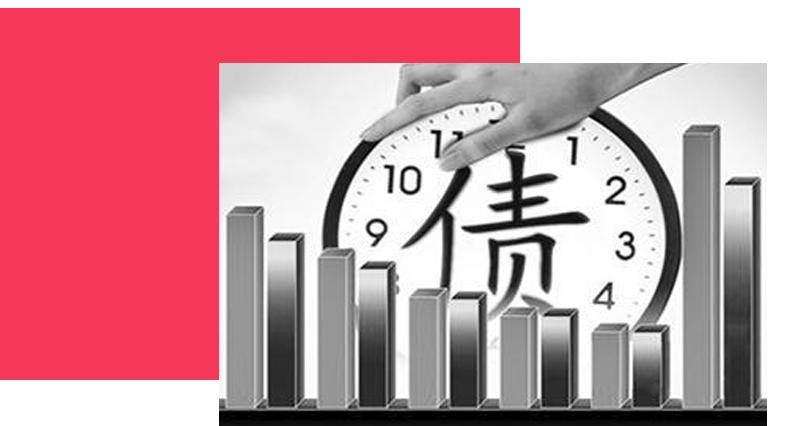 上海清債公司