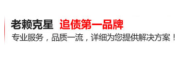 南京討債公司
