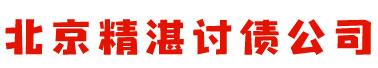 北京讨债公司