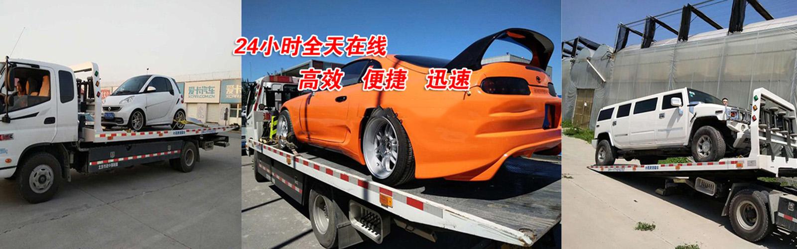 郑州汽车救援