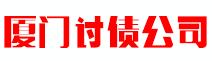 厦门讨债公司logo