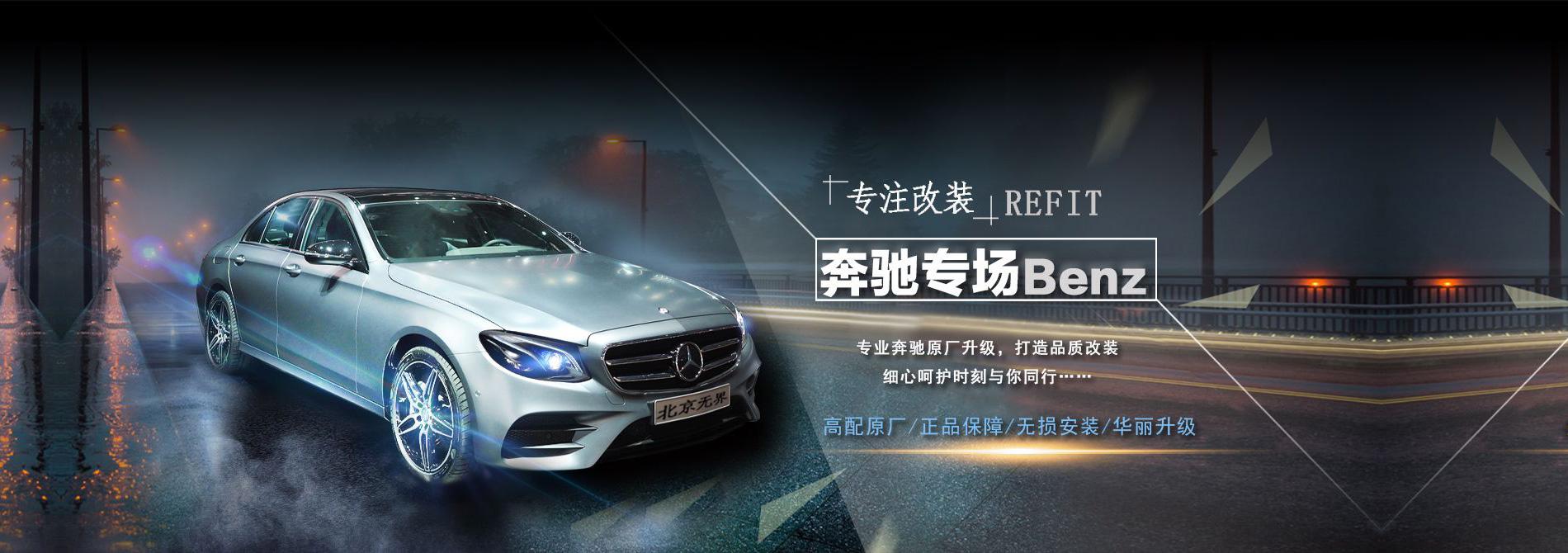 北京专业奔驰原厂改装