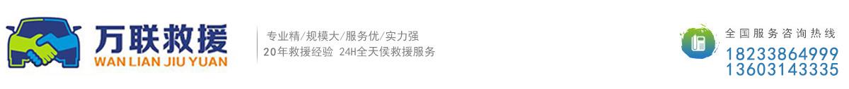 平泉汽车救援_平泉道路救援_平泉吊车救援【救在身边】平泉24小时救援服务