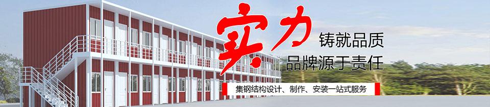 杭州活动板房,杭州钢结构,杭州活动板房价格
