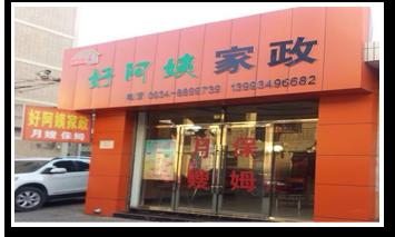慶陽好阿姨家政服務有限公司