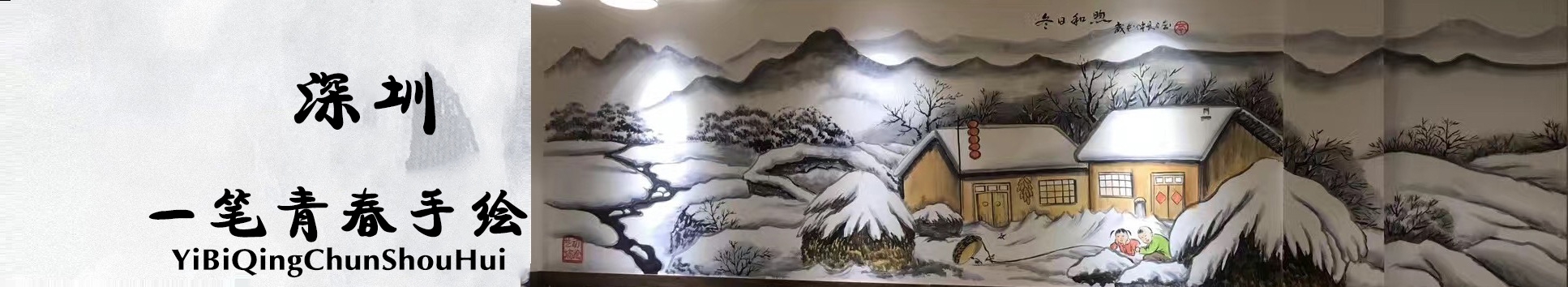 深圳一笔青春手绘