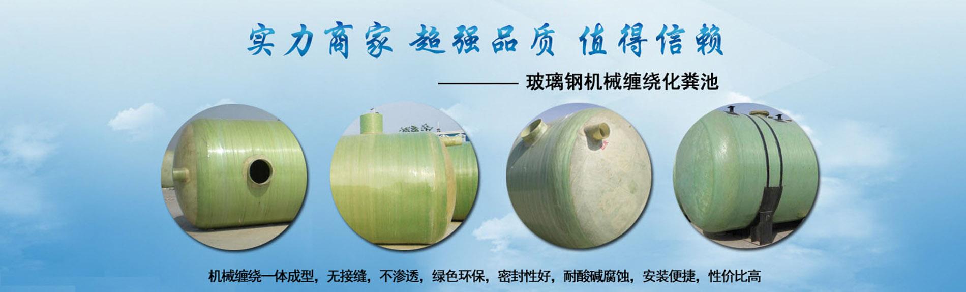 漳州化粪池,漳州玻璃钢化粪池,漳州玻璃钢化粪池厂家
