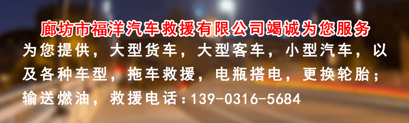 香河拖车救援