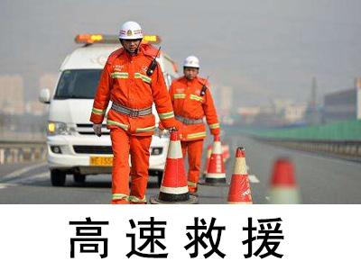 「别古庄镇高速救援」高速汽车故障快速救援服务