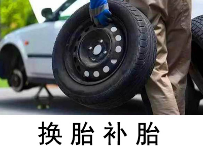 「别古庄镇轮胎更换」24小时随叫随到服务
