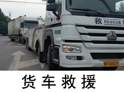 「别古庄镇大型货车救援」现场故障拖车服务