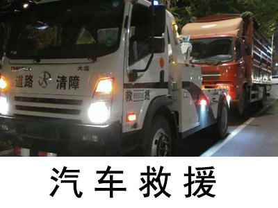 「别古庄镇汽车救援」汽车紧急救援服务