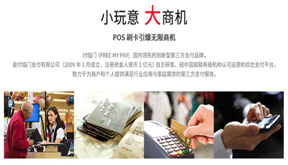上海付临门,上海付临门公司,上海银钱包