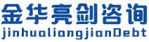 金华讨债公司logo