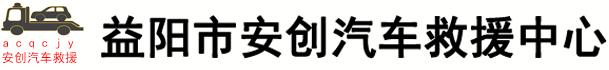 益阳道路救援【救在身边】专业汽车、拖车、困境救援服务_实力强速度快